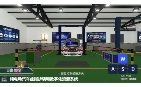 纯电动汽车虚拟拆装和数字化资源系统